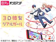 「3D彼女 リアルガール」10話上映会