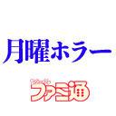(※配信日変更)【ファミ通月曜ホラー】2006年の名作ホラー『SIREN』(PS2)をプレイ!
