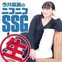 今井麻美のニコニコSSG