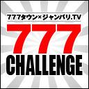 777タウン×ジャンバリ.TV 777チャレンジ