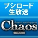 【ChaosTCG】ChaosTCG情報局~第72回~