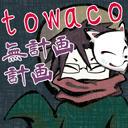 towacoを囲む会2018
