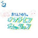 【第54回】まりえさゆりのオフラインセッション [文絵のために]
