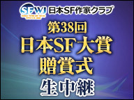 池澤春菜司会 第38回日本SF大賞