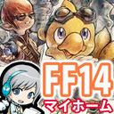 ユニ「FF14」実況プレイ
