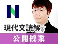 N予備校「大学受験 現代文読解ハイレベル」公開授業