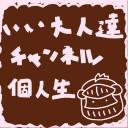 いい大人達 音楽喫茶【マオー】