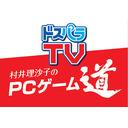 ドスパラTV 村井理沙子のPCゲーム道
