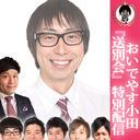 おいでやす小田 送別中!