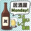 途中から会員限定】居酒屋マンデー(雑談枠
