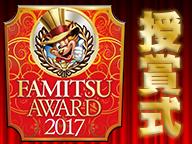 ファミ通アワード2017授賞式