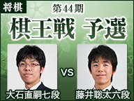 【将棋】第44期棋王戦 予選 大石直嗣七段 vs 藤井聡太六段