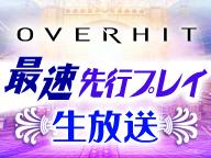 『OVERHIT』最速先行プレイ