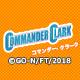 「コマンダー・クラーク」23話~24話上映会