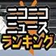 ニコニコニュースランキング【公開テスト放送】
