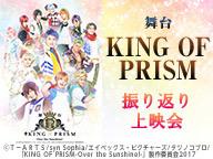 舞台「KING OF PRISM -Over the Sunshine!-」振り返り上映会