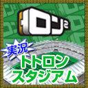 麻雀◆実況!トトロンスタジアム