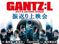 「GANTZ:L」-ACT&ACTION STAGE-振返り上映会