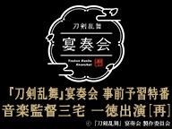 『刀剣乱舞』宴奏会公演 事前予習特番、音楽監督三宅 一徳出演[再]