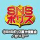 「SNSポリス」5話上映会