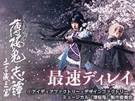 ミュージカル『薄桜鬼 志譚』土方歳三 篇【最速放送】