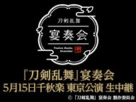 『刀剣乱舞』宴奏会 5月15日千秋楽 東京公演 生中継