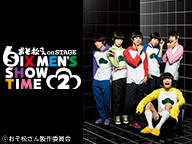 舞台「おそ松さん on STAGE~SIX MEN'S SHOW TIME2~」