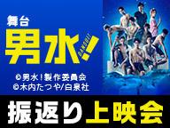 舞台「男水!」振返り上映会