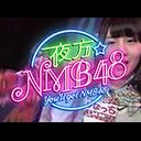 NMB48メンバーが公開生放送