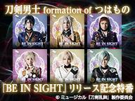 刀剣男士 formation of つはもの『BE IN SIGHT』リリース記念特番