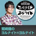 鷲崎健のヨナ×ヨナチャンネル〜水曜日〜