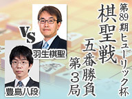 将棋 第89期ヒューリック杯棋聖戦 第3局 羽生善治棋聖 vs 豊島将之八段 五番勝負