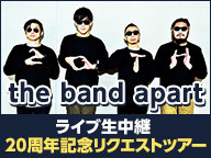 the band apartライブ生中継