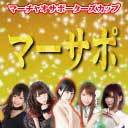 麻雀◆マーサポ開幕戦