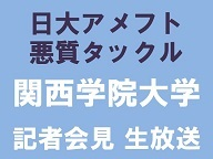関西学院大学アメフト部記者会見