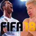 FIFA18/ゲイムの時間