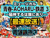 ミュージカル『青春-AOHARU-鉄道』3~延伸するは我にあり~【最速放送】