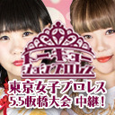東京女子プロレス 5.5大会