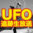 UFO追跡大捜査線!〜関西UFO事情etc〜