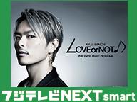 Love or Not♪  他[フジテレビNEXTsmart]配信中