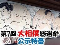 大相撲総選挙 告示特番