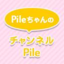 【MC:Pile】「PileちゃんのチャンネルPile」第52回