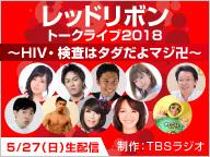 狩野英孝ほか レッドリボントーク2018