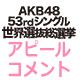 AKB総選挙アピールコメント53時間一挙