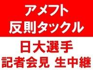 【反則タックル問題】日大アメフト選手 記者会見