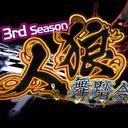 卍人狼舞踏会 3rd Season