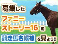 募集したファニーストーリー16の競走馬名候補を見よう リアルダービースタリオン