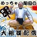 めっちゃ細田の大相撲配信