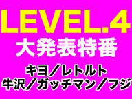 【キヨ・レトルト】LEVEL.4大発表特番【牛沢・ガッチ・フジ】