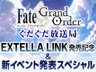 Fate/Grand Order ぐだぐだ放送局 「Fate/EXTELLA LINK」発売記念&新イベント発表SP